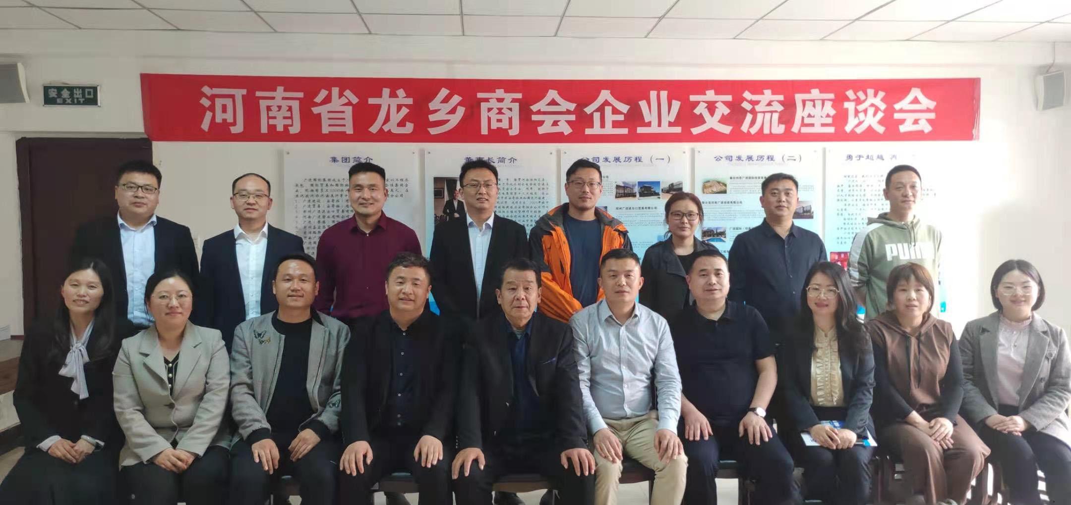 河南省龙乡商会企业交流座谈会