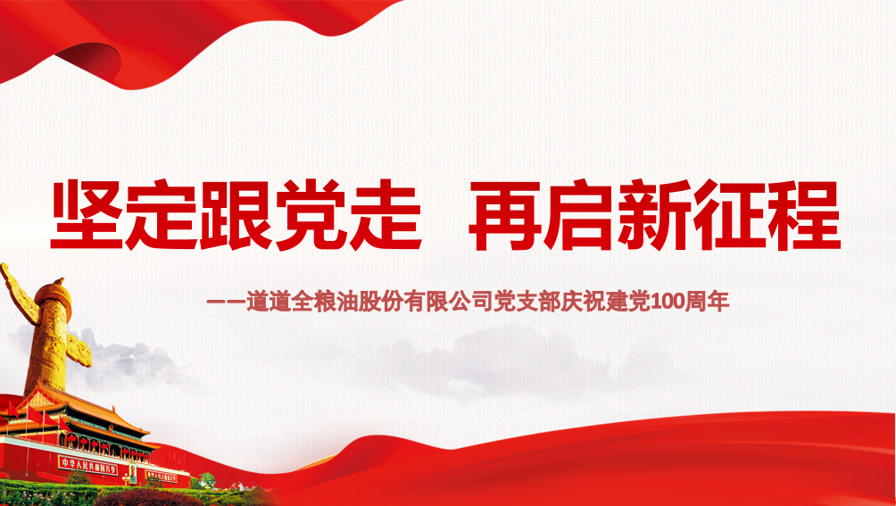道道全糧油股份有限公司黨支部開展慶祝建黨100周年系列活動