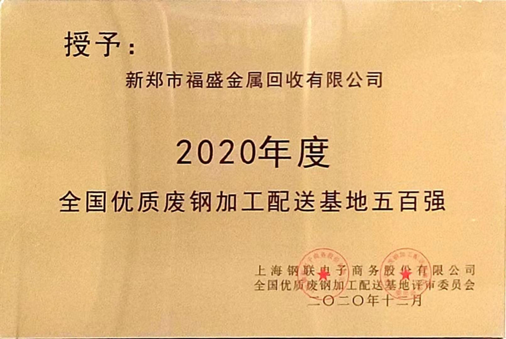 新郑市福盛金属回收有限公司荣获2020年度全国优质废钢加工配送基地五百强