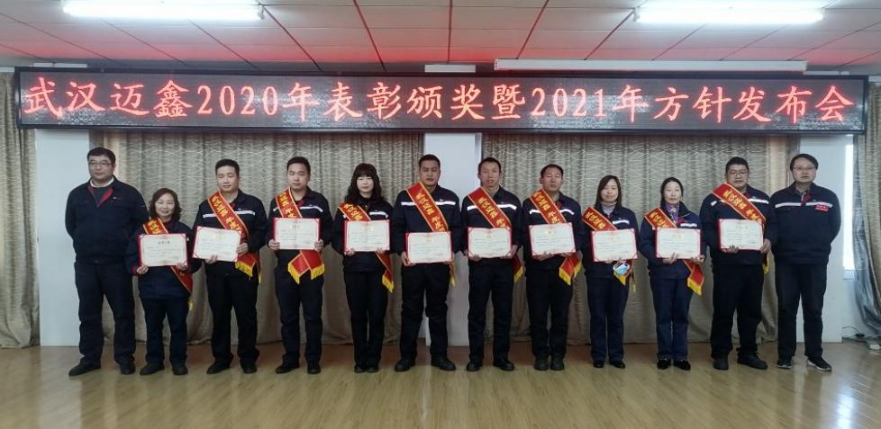 武漢邁鑫2020年度表彰頒獎暨2021年方針書發布會