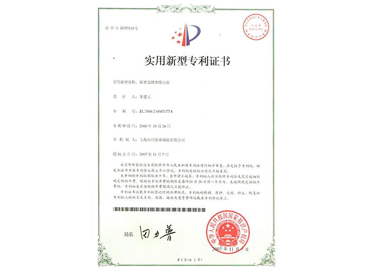 排污泵专利