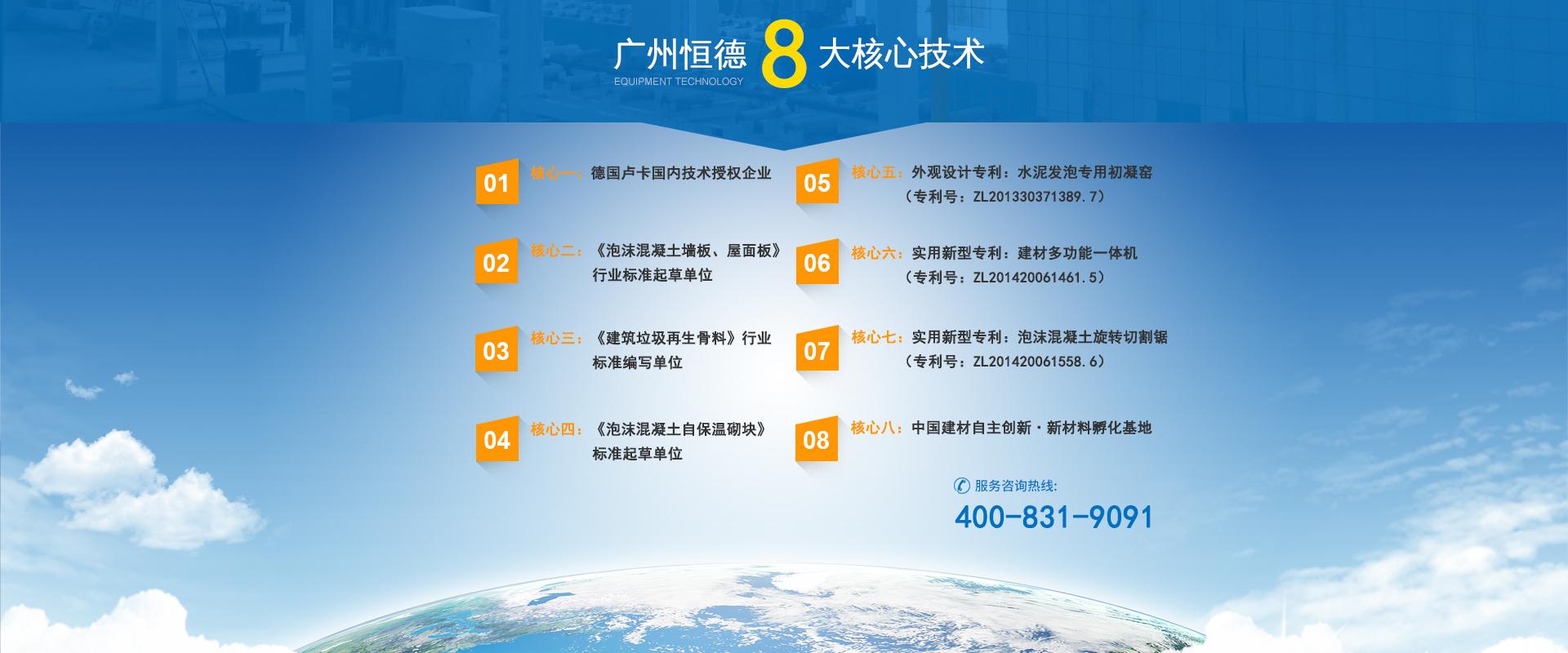 廣州恒德設備的7大核心技術