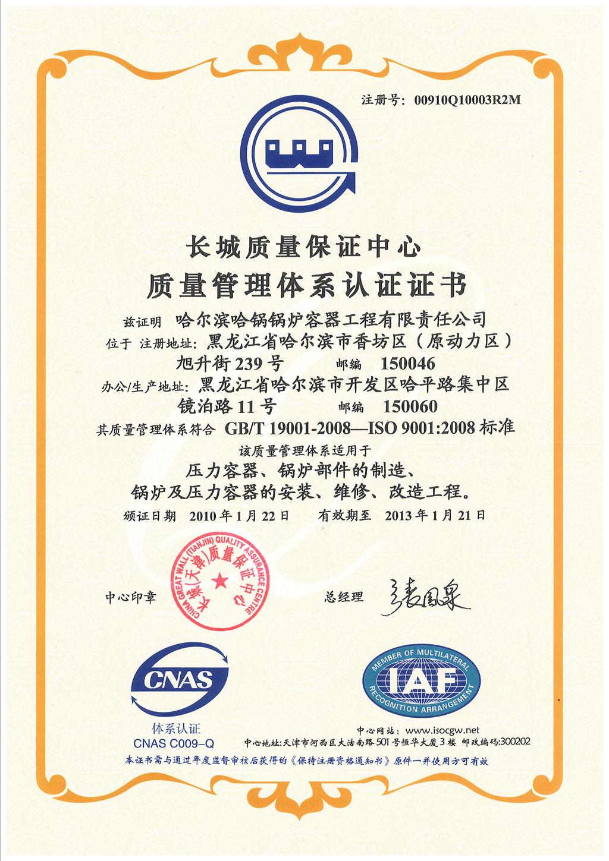 容器質量管理體系認證證書
