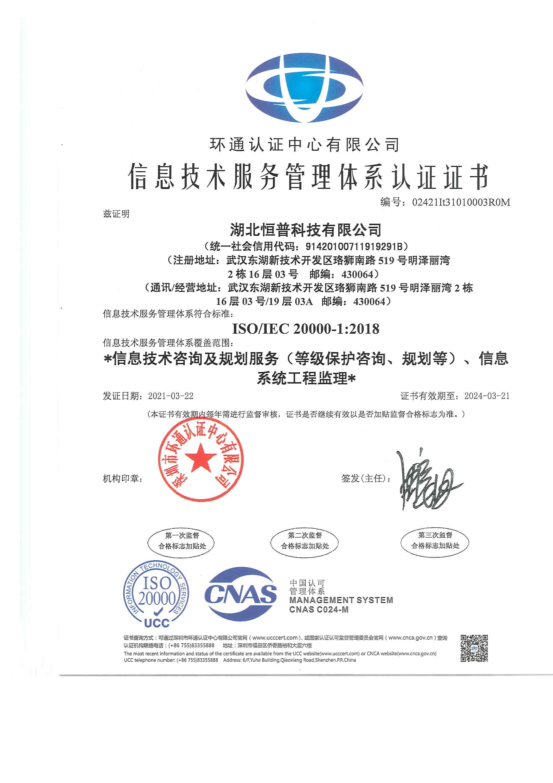 ISO20000證書