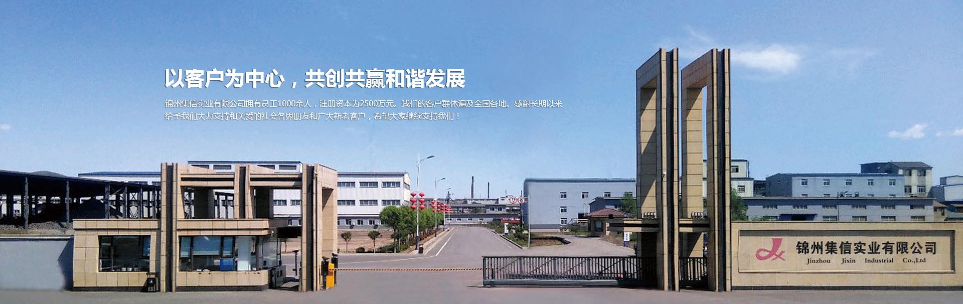 錦州集信實業1