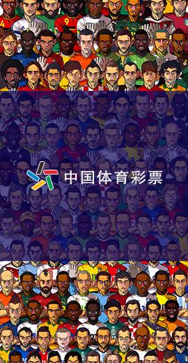 体彩世界杯微信宣传活动