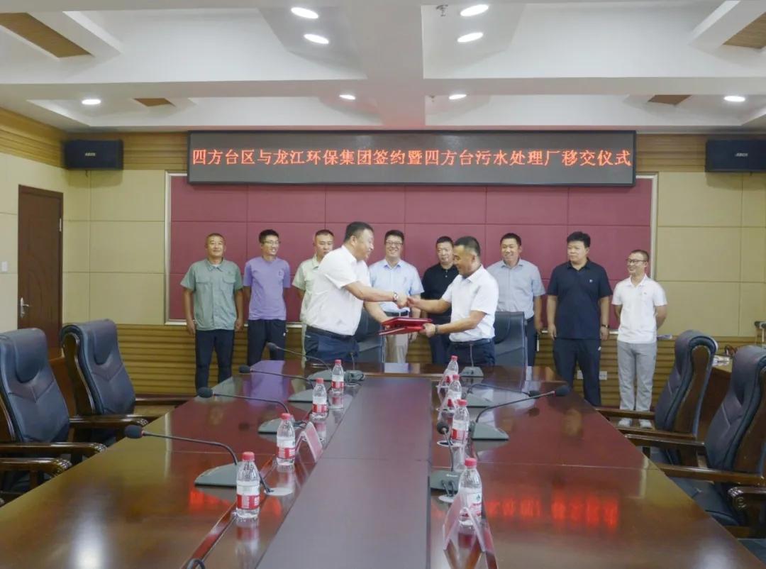 雙鴨山市四方臺污水處理廠委托運營項目正式簽約