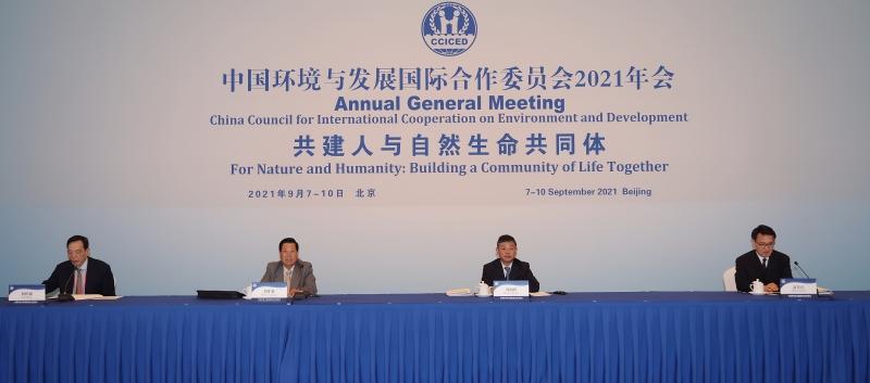 國合會2021年年會在京開幕