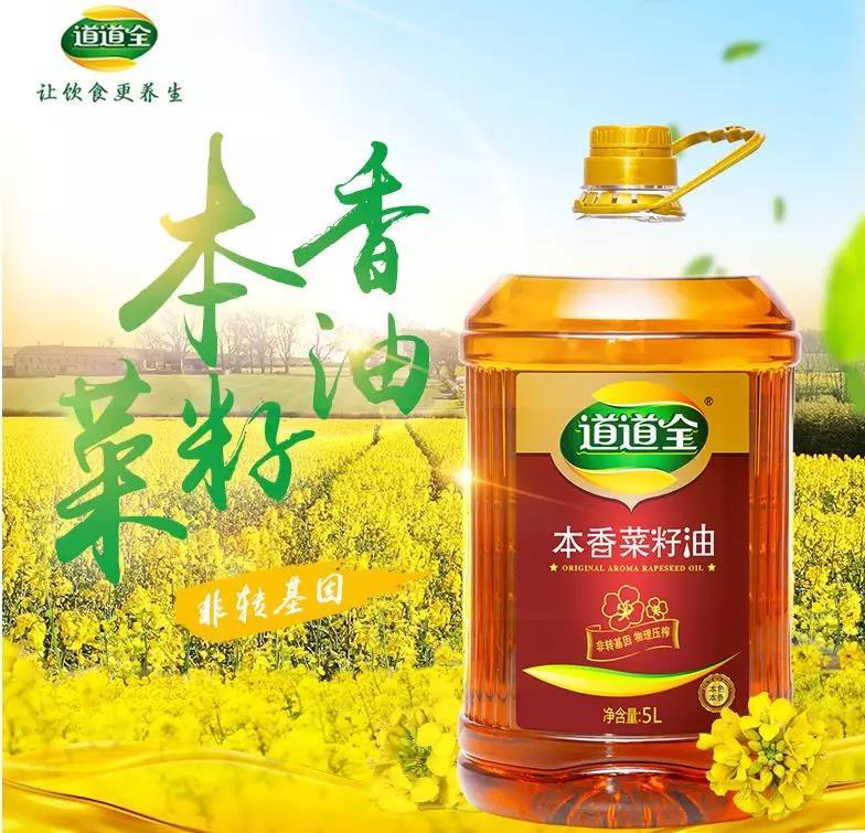 為什么菜籽油有些黑乎乎,有些卻金黃透明?