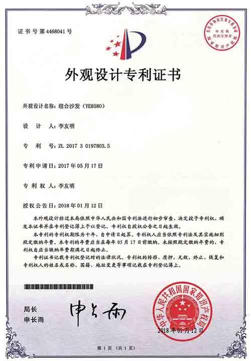 【专利证书】组合沙发(YE8580)