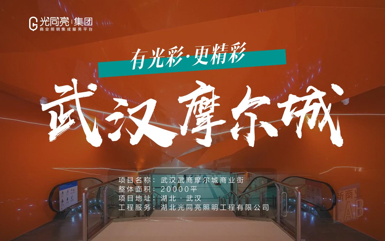 【工程案例】湖北光同亮助力武汉武商摩尔城商业街