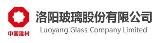洛阳玻璃集团有限公司