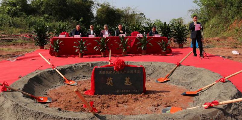 三圣股份与中铁建生态环境签署《战略合作协议》