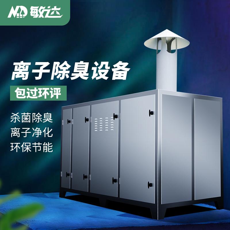 高能離子除臭設備