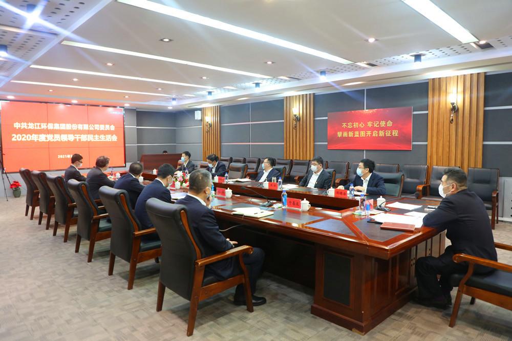 集團黨委召開2020年度黨員領導干部民主生活會