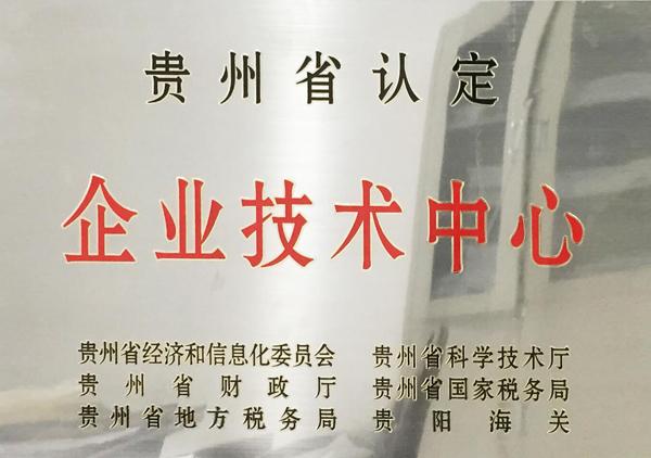 """2015年安达科技获贵州省认定""""企业技术中心"""""""
