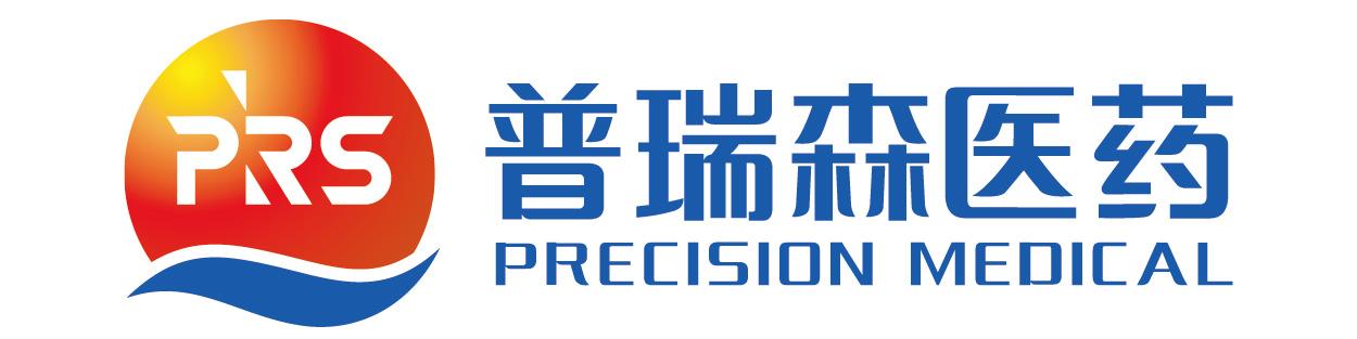 青島普瑞森醫藥科技有限公司