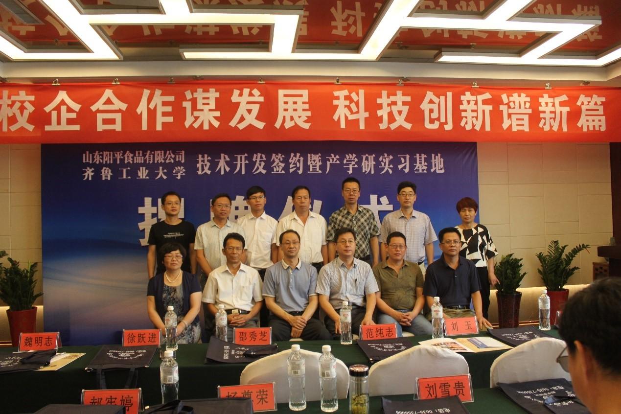 公司和齊魯工業大學簽訂產學研實習基地儀式