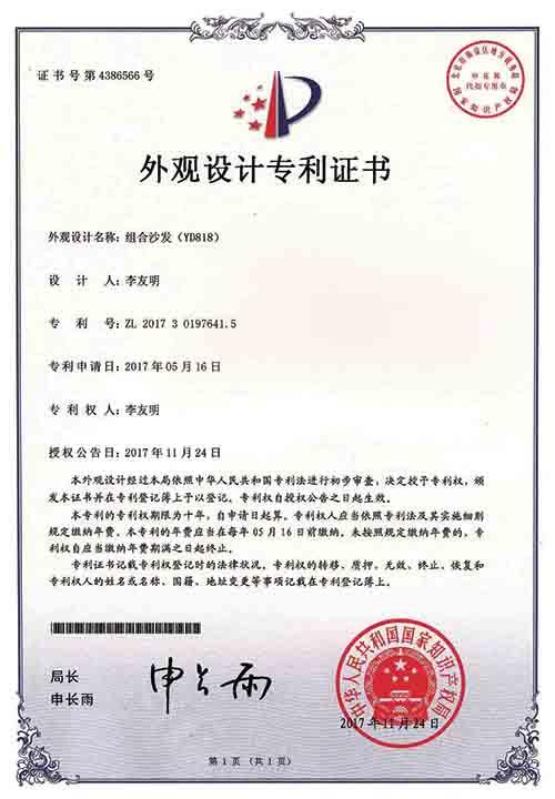 【专利证书】组合沙发(YD818)