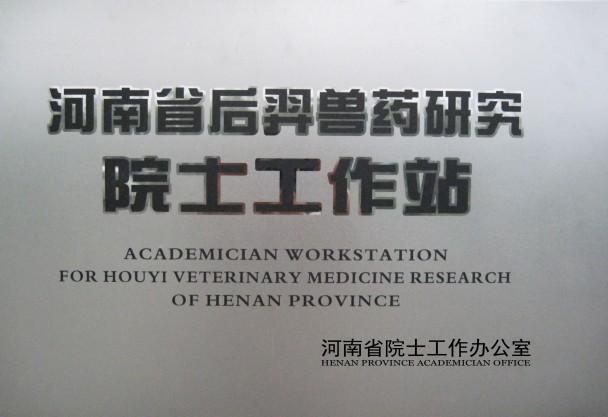 河南省后羿兽药研究院士工作站