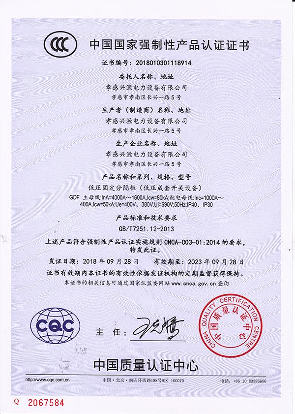GDF低壓固定分隔柜3C證書-興源電力