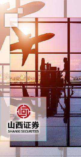 山西证券:全省高速、太原武宿机场广告
