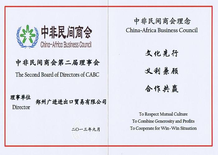 中非民间商会 理事证书
