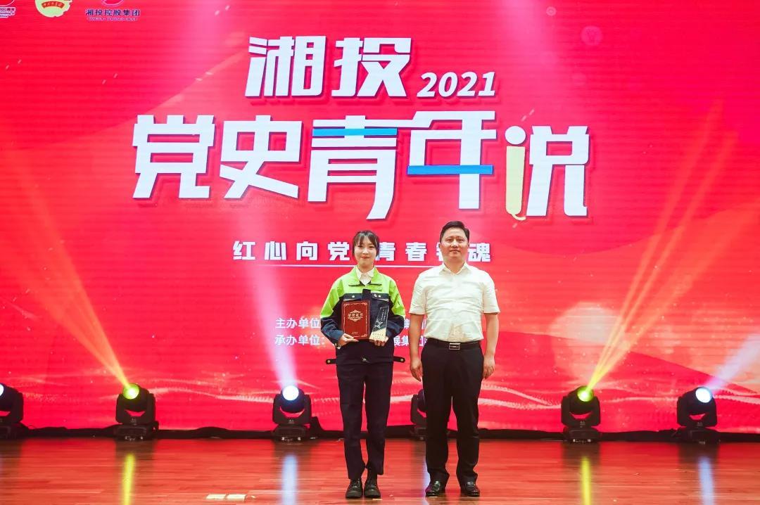中南智能青年工程師郭東妮閃耀湘投集團黨史青年說