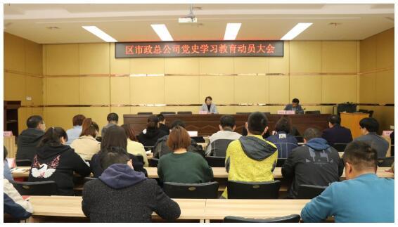 区市政总公司召开党史学习教育动员大会