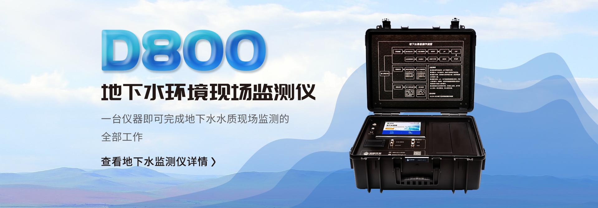 地下水環境現場監測儀