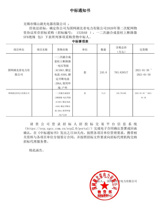 喜訊!湖光電器中標國網湖北配網協議庫存項目。