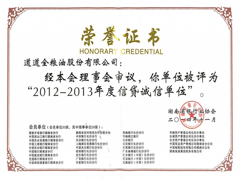 2012-2013年度信貸誠信單位