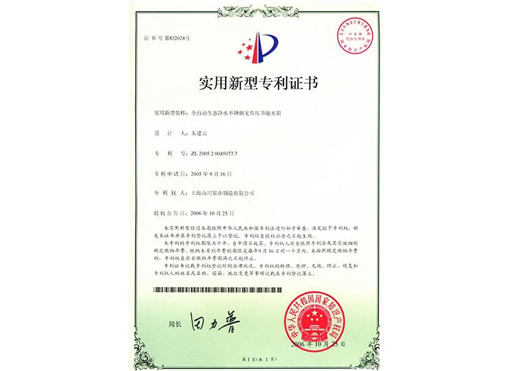 SCGP水箱实用专利
