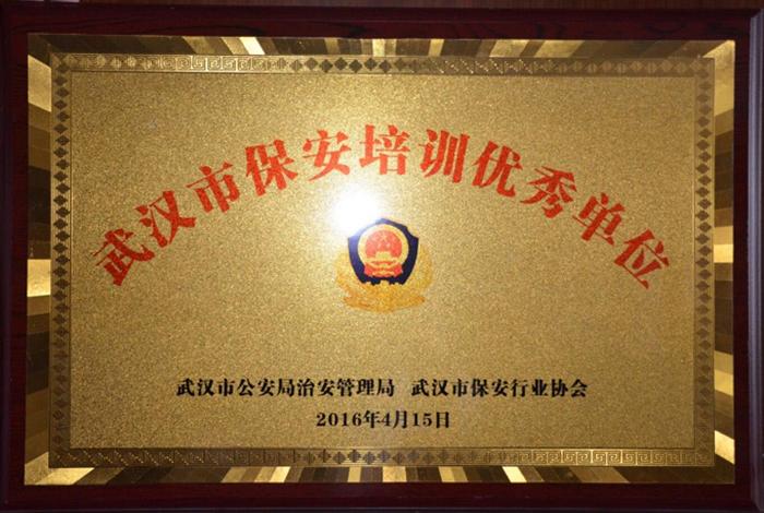 2016武汉市保安培训优秀单位