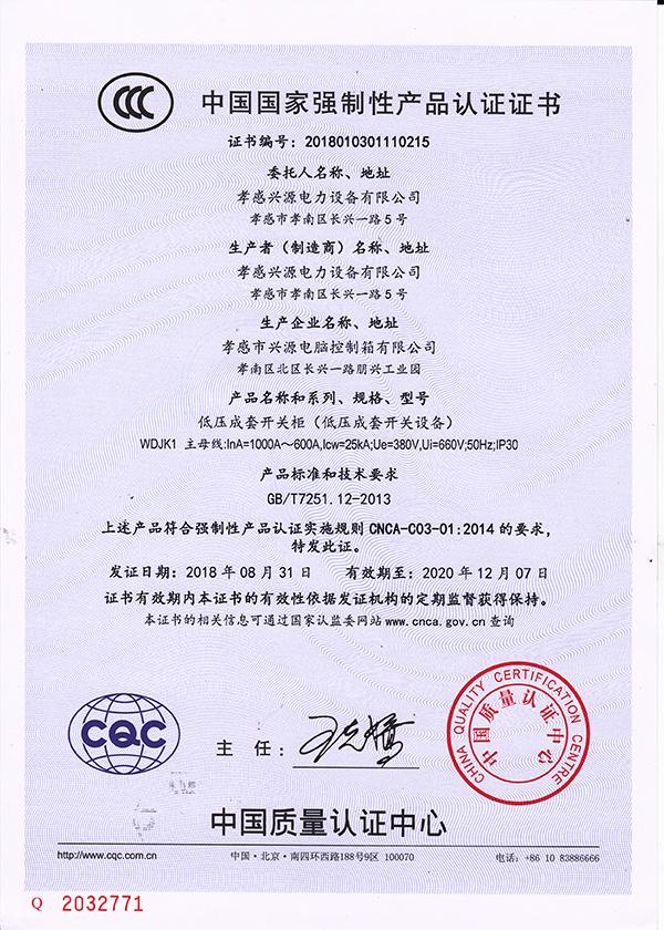WDJK1興源電力3C證書