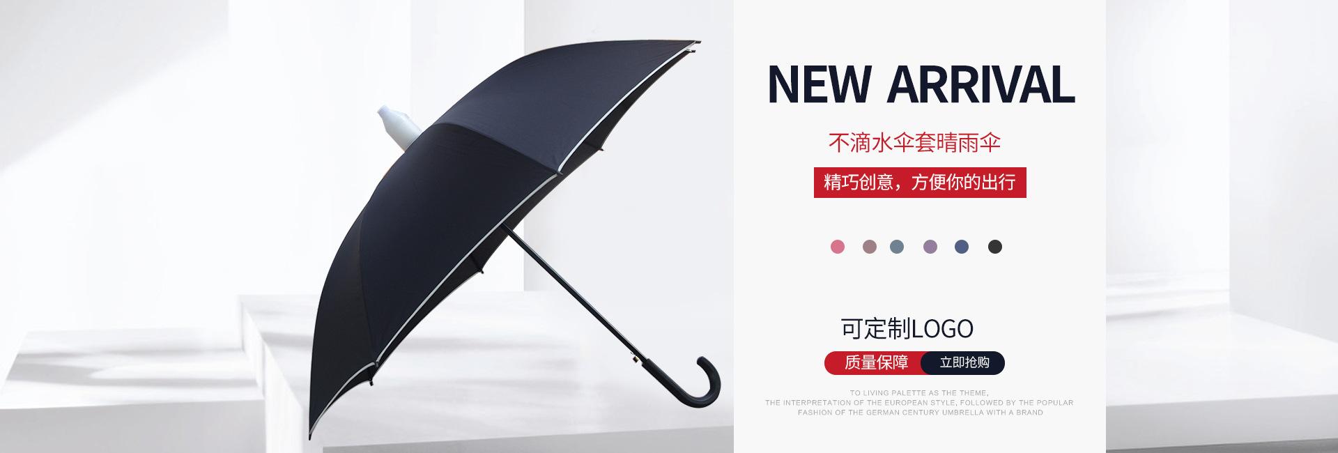 不滴水套晴雨伞