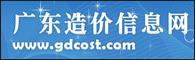 廣東省造價信息網