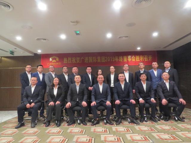 广进国际集团2019年终董事会