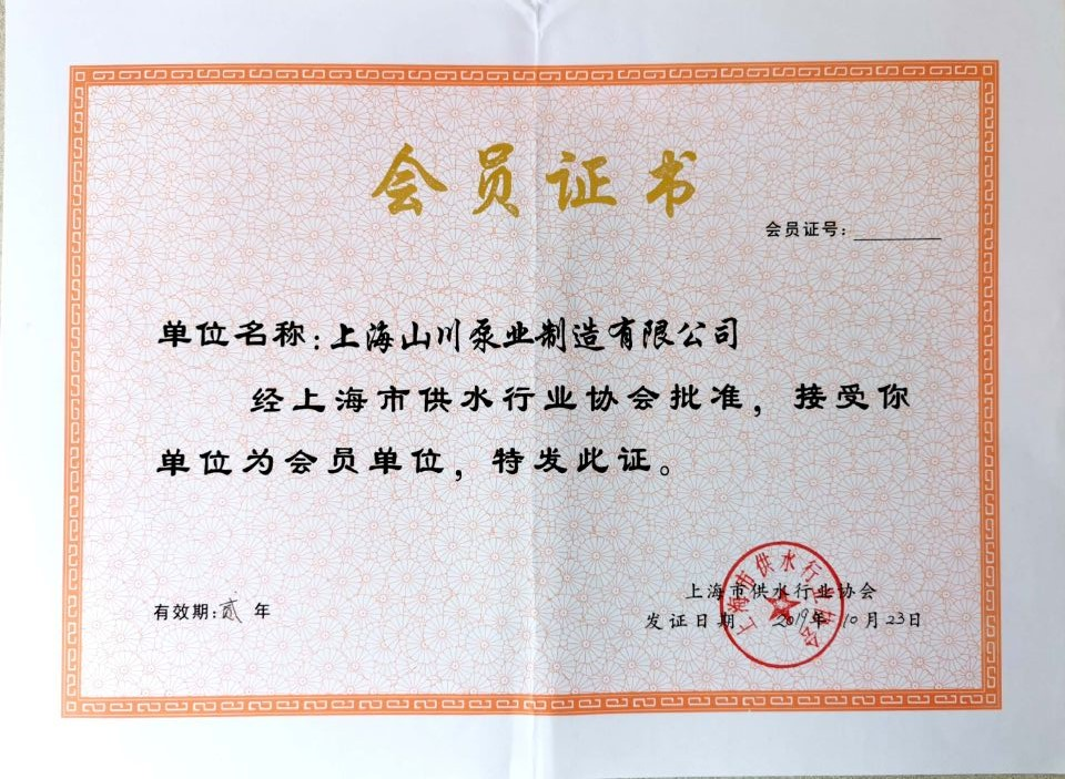 上海供水行业协会会员