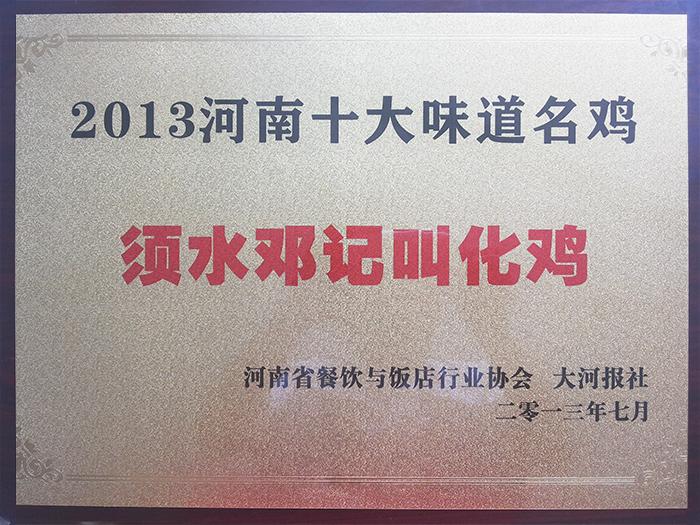 2013河南十大味道名鸡