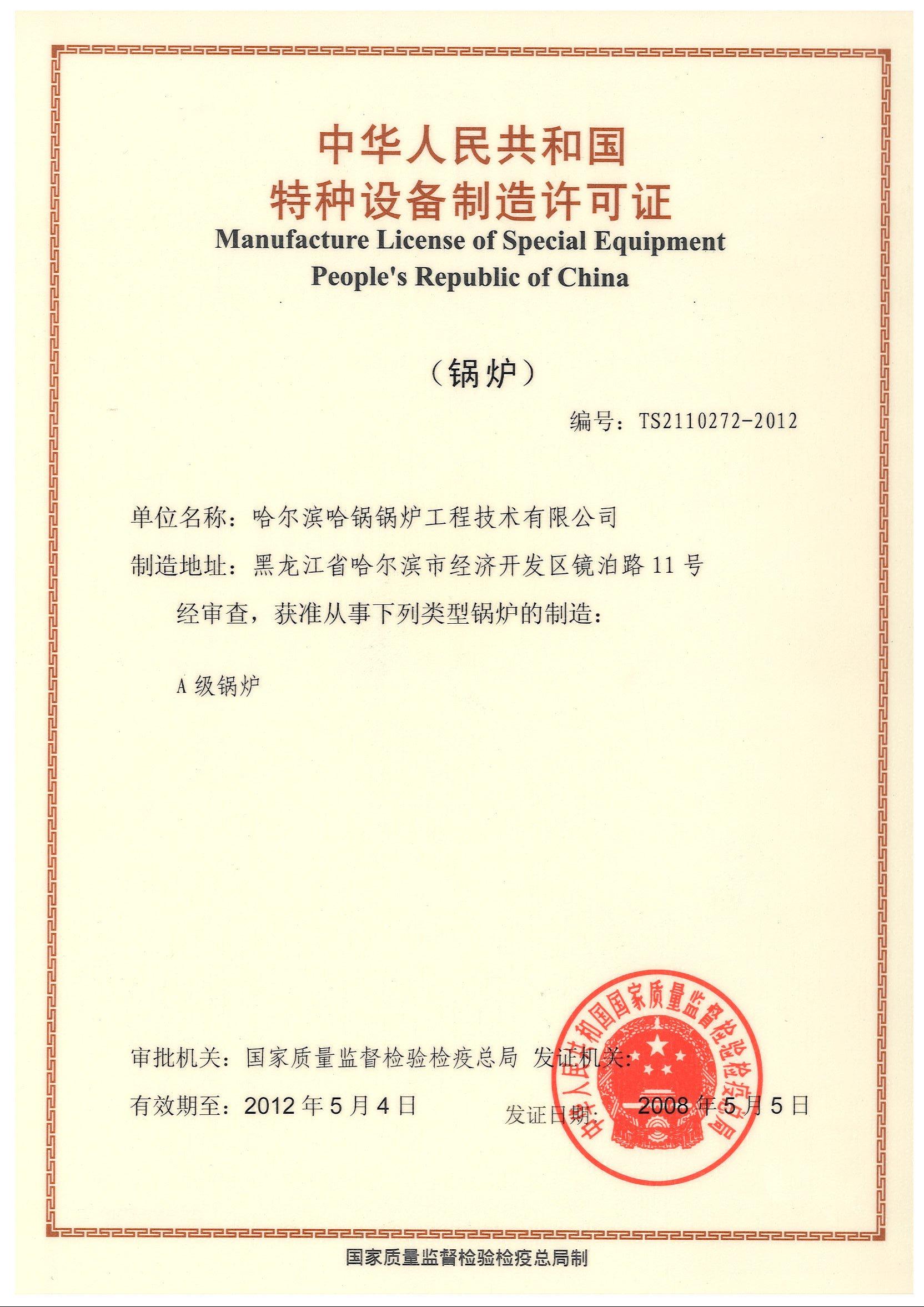 技術A級鍋爐制造許可證