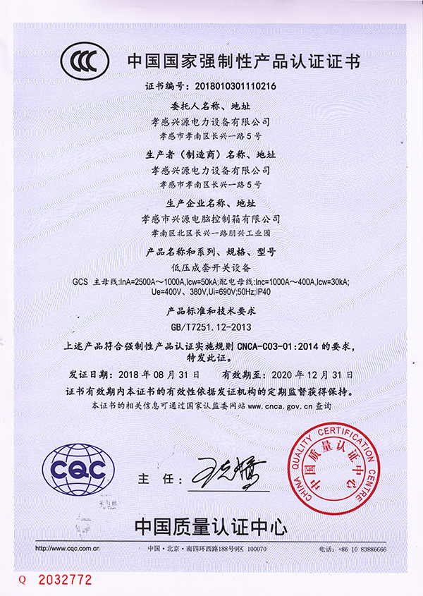 GCS證書興源電力
