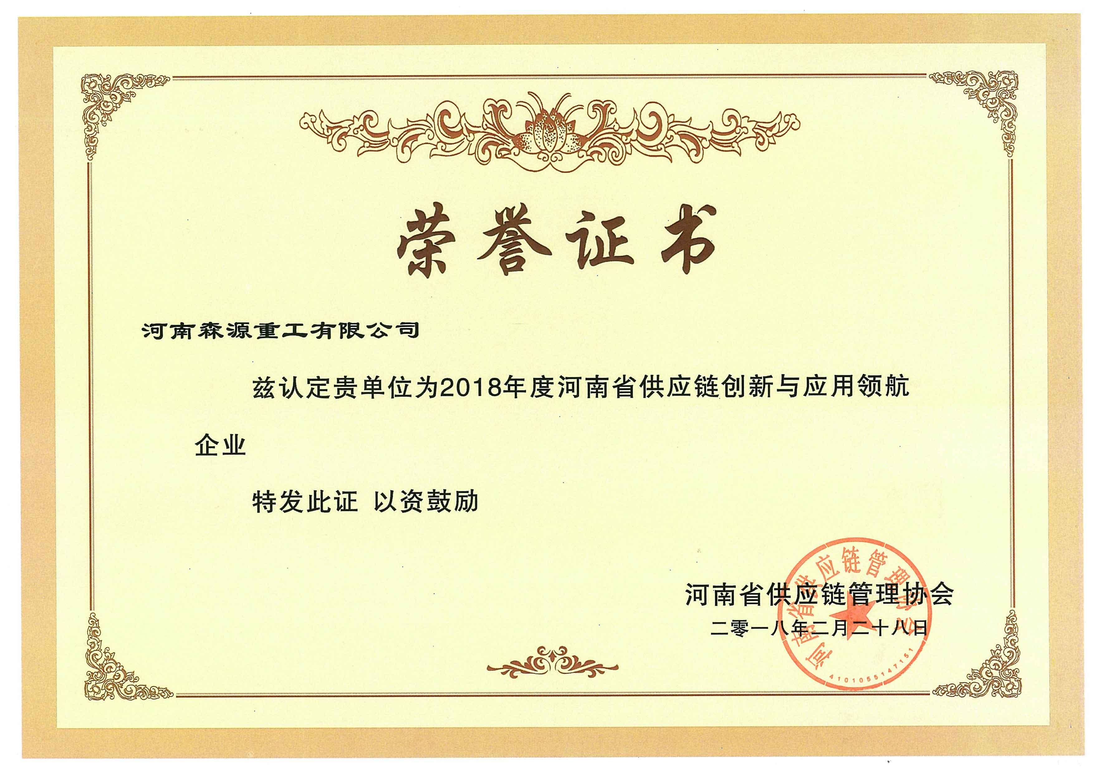 河南省供應鏈創新與應用領航企業