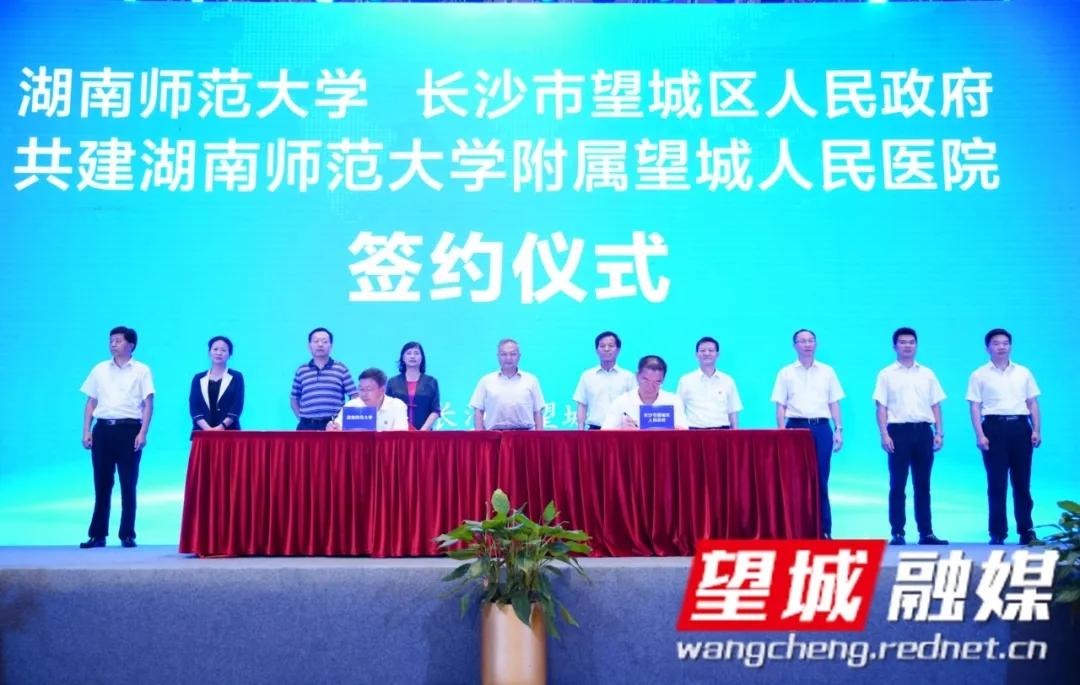 湖南師大與望城簽約,共建湖南師范大學附屬望城人民醫院
