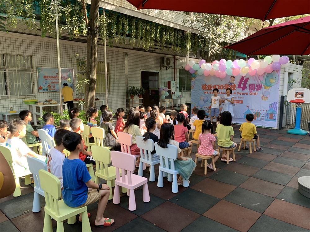 诚业430学校4周年庆祝活动