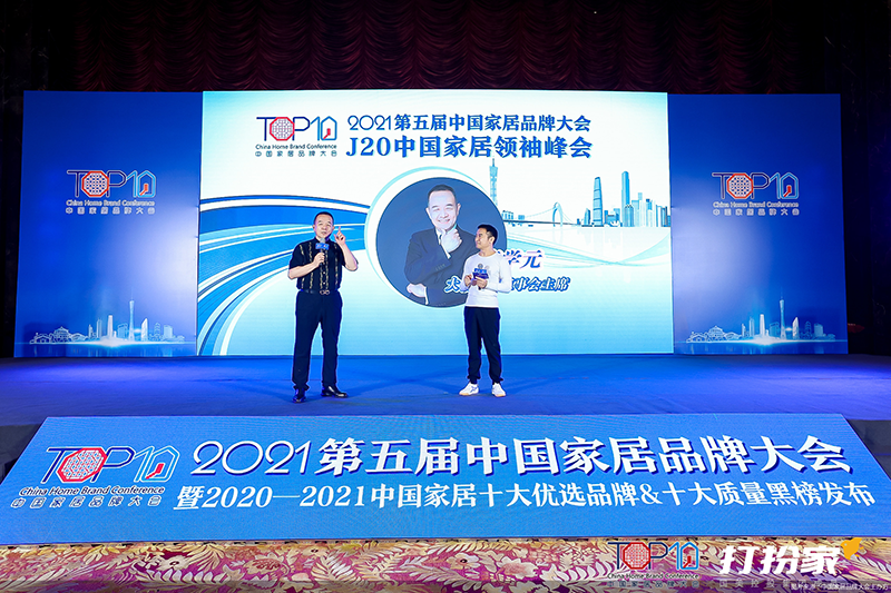 龐學元董事長受邀出席中國家居品牌大會