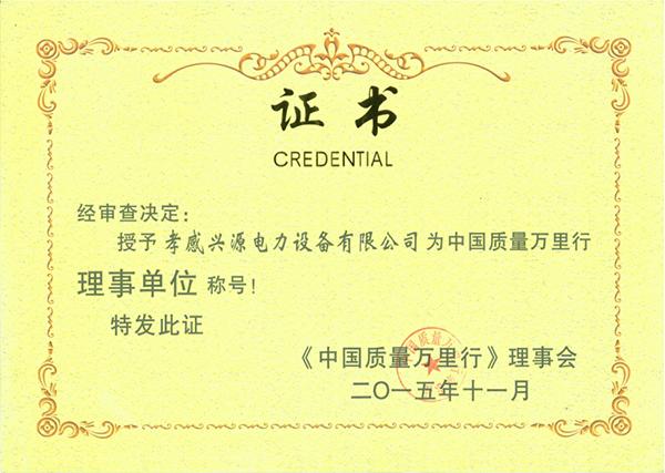 2015 《中國質量萬里行》理事會