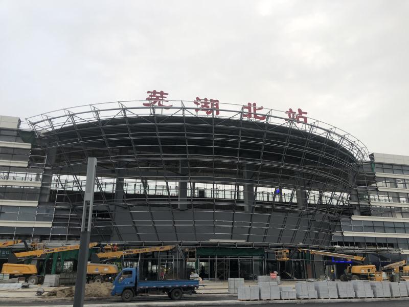 商合杭鐵路蕪湖北站
