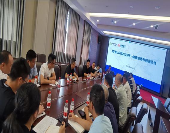 公司組織召開2020年一級建造師考前座談會