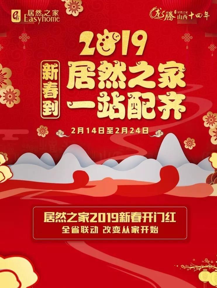 """居然之家""""2019年新春开门红""""朋友圈推广"""